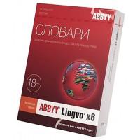 ABBYY Lingvo x6 Английская Домашняя версия Full KEY