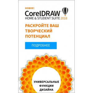 CorelDRAW Graphics Suite 2018 Home & Student