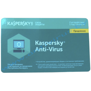 Продление для антивируса Касперского