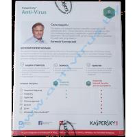 Kaspersky Antivirus 2015 продление