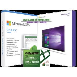 Выгодный комплект Windows, Office, Antivirus
