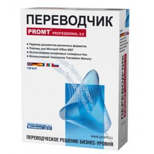 PROMT Professional 8.0 профессиональный