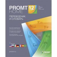 PROMT Home 12 Многоязычный