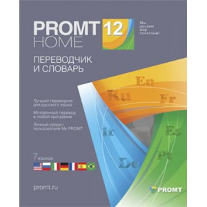 Купить в Минске переводчик Промт 12 с доп. словарями