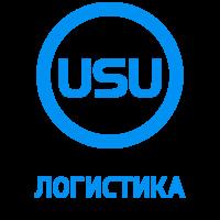 Универсальная система учёта - Логистика