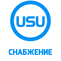 Универсальная система учёта - Снабжение